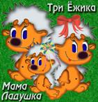 Три Ёжика.
