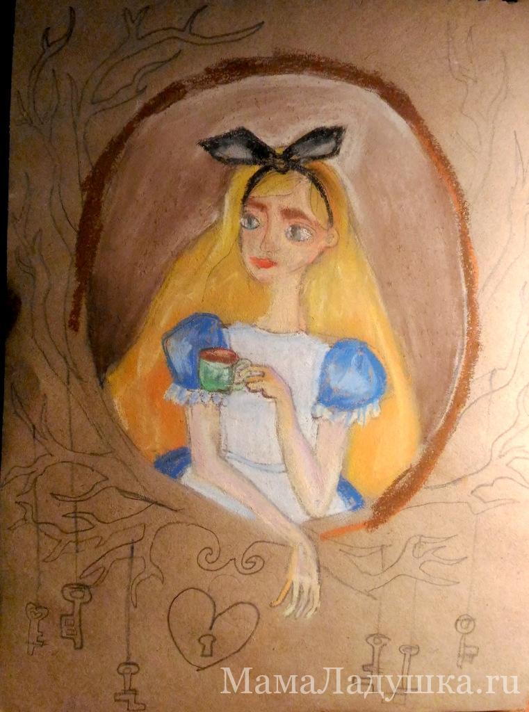 Алиса (2)