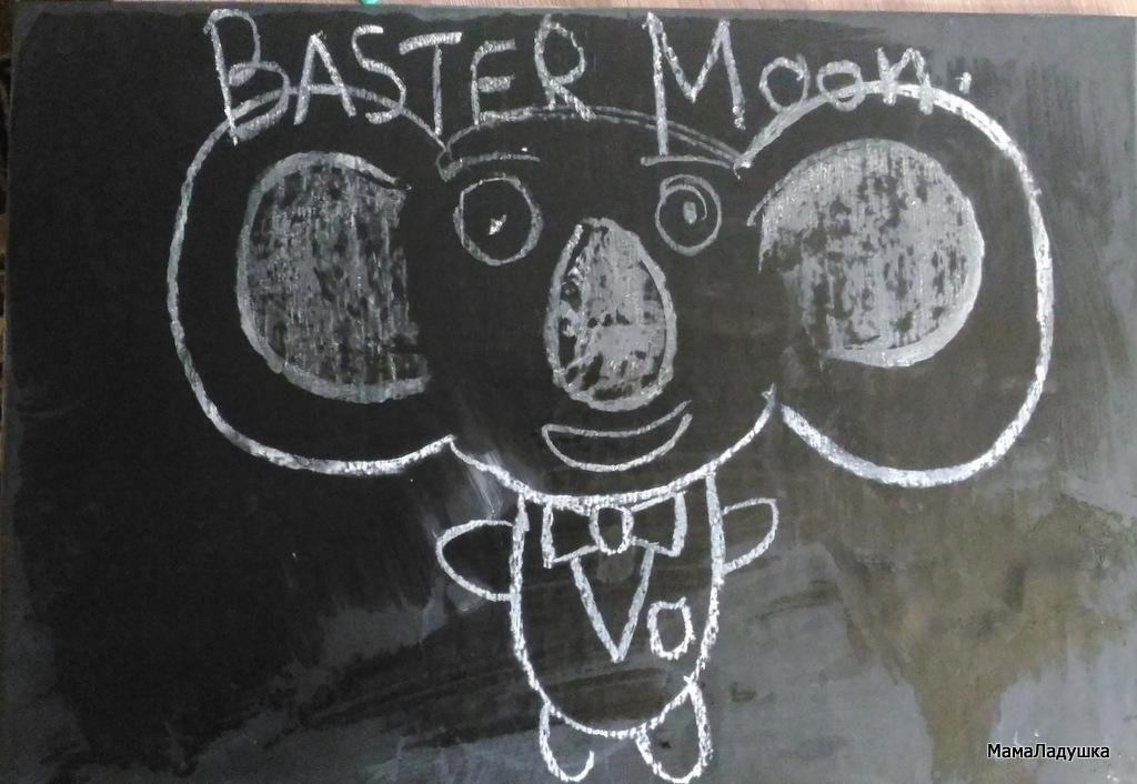 Бастер Мун (2)