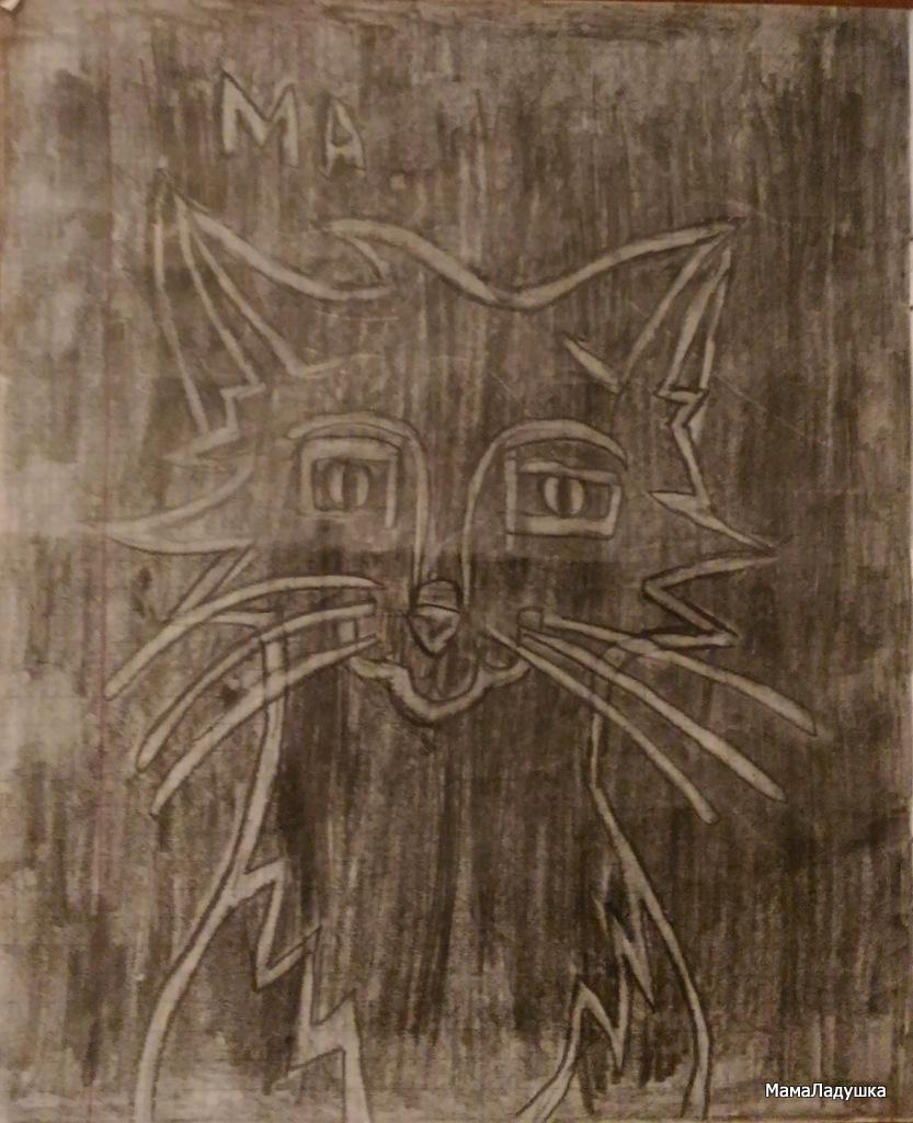 Кошка Ма