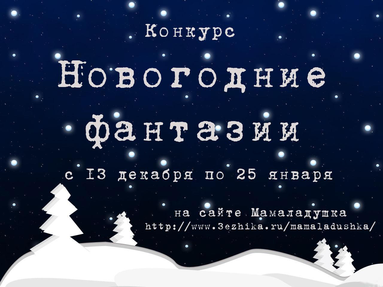 Новогодник фантазии