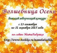 http://www.3ezhika.ru/mamaladushka/raduga-iz-okoshka/konkursy/konkurs-volshebnica-osen/