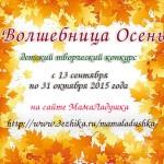 Подведение итогов конкурса «Волшебница Осень»