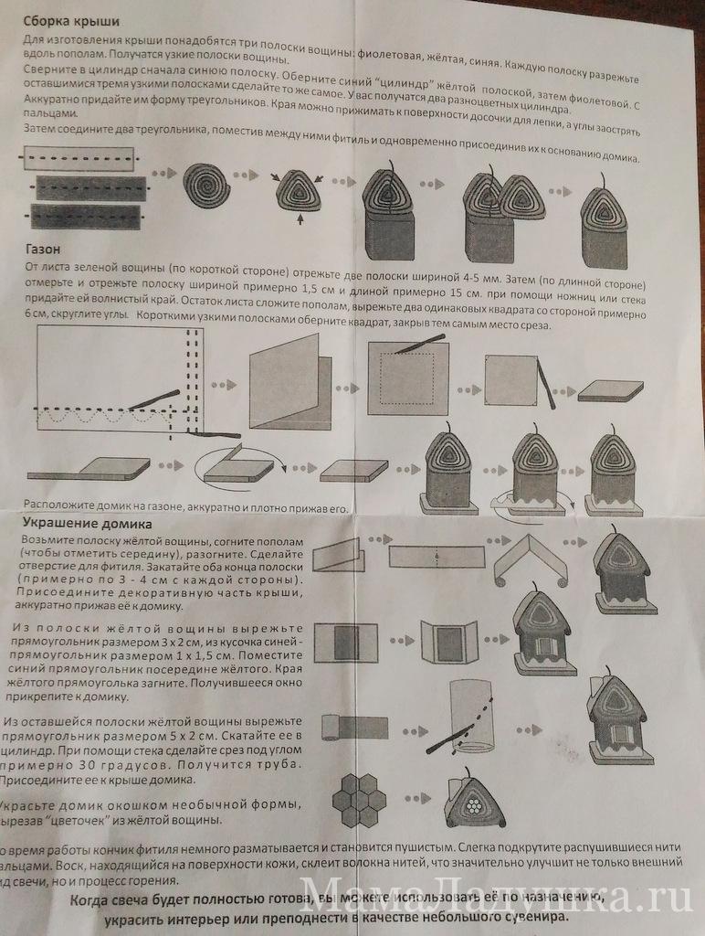инструкция (2)