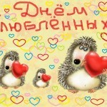 С Днём Влюблённых!