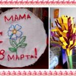 Подарки на 8 Марта.
