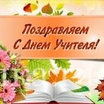 С Днём Учителя!