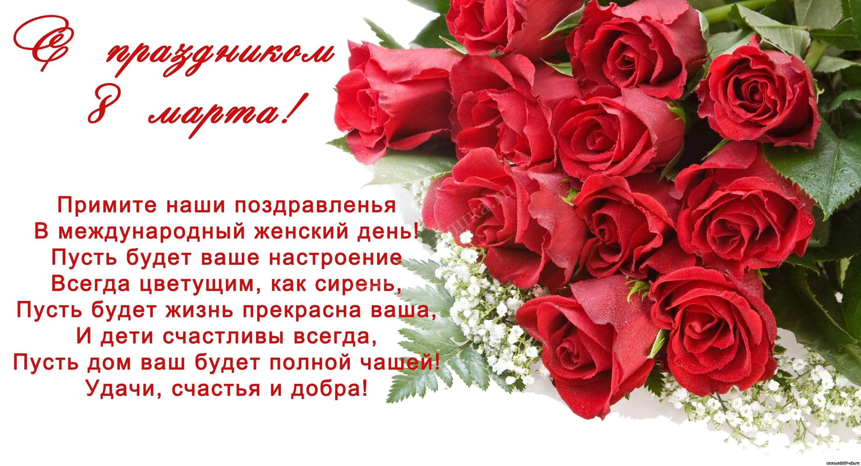 pozdravleniya-s-8-marta-18