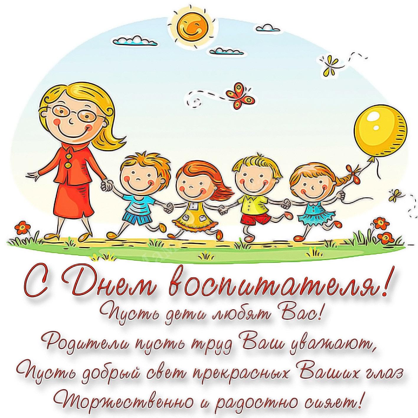 krasivye-otkrytki-kartinki-na-den-vospitatelya-i-vseh-doshkolnyh-rabotnikov-chast-1-aya-7