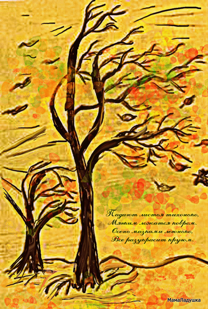 3. осень
