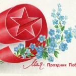 День Победы — стихи для детей