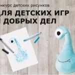 4. Конкурс рисунков ИКЕА