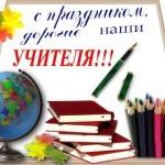Поздравляю с Днем Учителя!