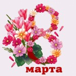 С 8 Марта!!!!!!!!!!!!!!!!!!!