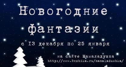 Конкурс «Новогодние фантазии» завершен!