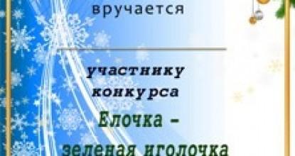 Дипломы участникам конкурса «Ёлочка — зеленая иголочка»
