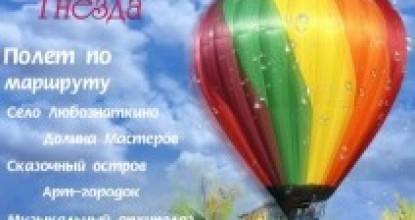 Журнал Монгольфьер — выпуск 3