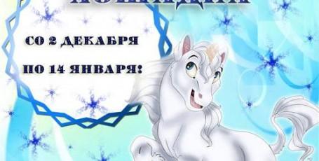Конкурс «Новогодняя лошадка»