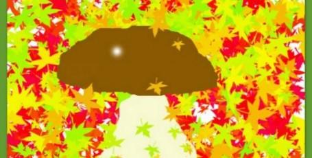 Осенний грибочек