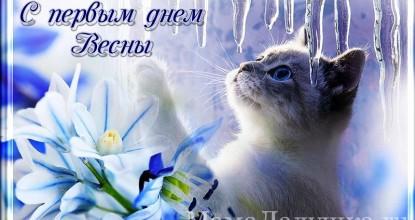 С первым днём весны и днём кошек!