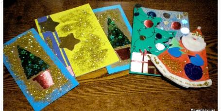 Наши открытки для друзей