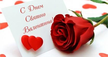 Поздравляем всех с  Днём Влюбленных!