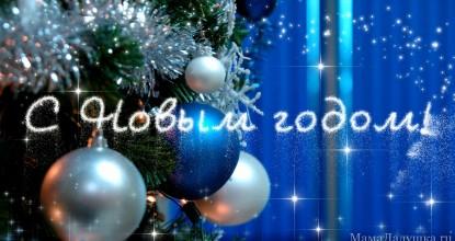 С Новым Годом!!!!!!!!!!!!!!!!