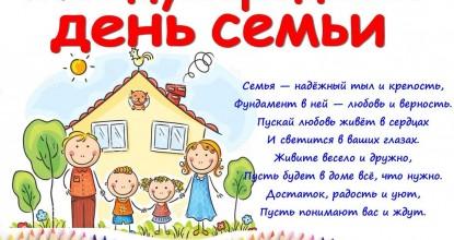 С Международным Днём Семьи