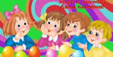 С Днём Детей!