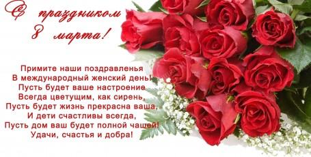 Поздравляем вас с праздником!