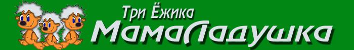 МамаЛадушка