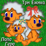 3 Ёжика