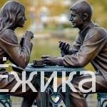 Достопримечательности Омска — памятник влюблённым