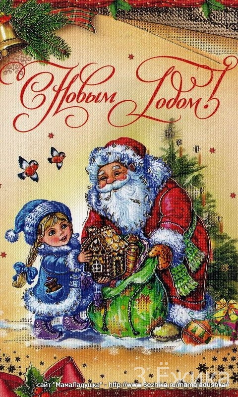 Стихи про Деда Мороза и Снегурочку-001