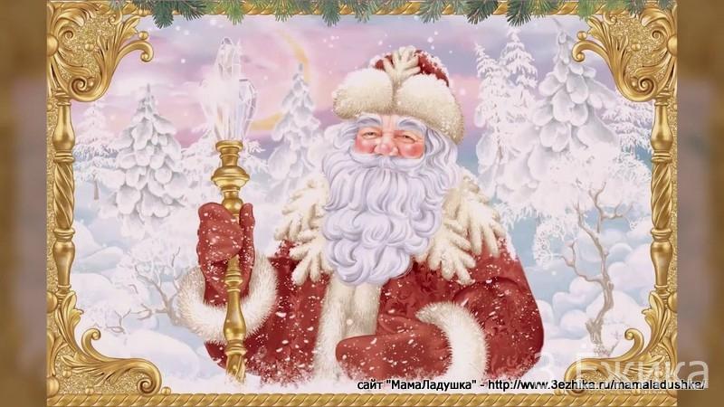 Стихи про Деда Мороза и Снегурочку-002