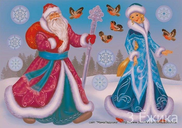 Стихи про Деда Мороза и Снегурочку-003
