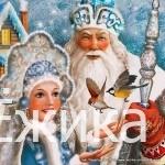 Стихи про Деда Мороза и Снегурочку