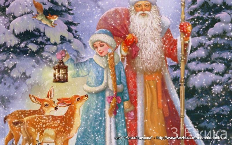 Стихи про Деда Мороза и Снегурочку-006