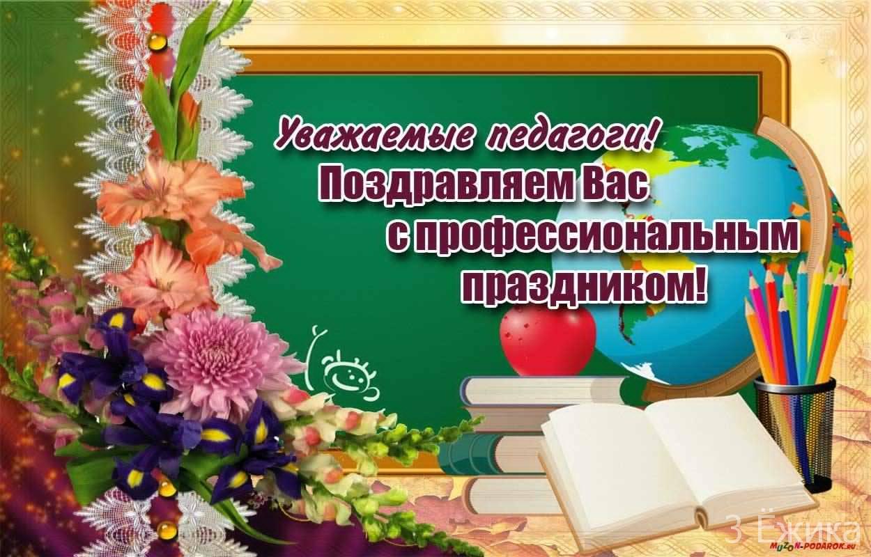 день-учителя-с-днем-учителя-поздравляю-с-днем-учителя-открытки-к-празднику-день-учителя-6503