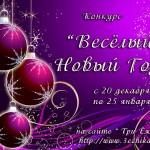 Конкурс «Весёлый Новый Год»