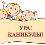 Ура! Каникулы! — стихи для детей