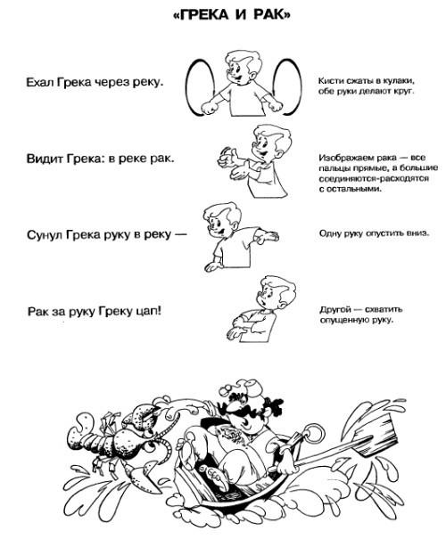 Пальчиковые игры для малышей 1-3 года