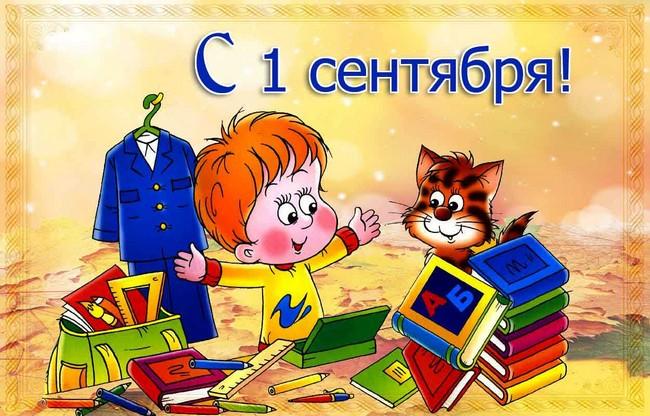1-sentyabrya-pozdravleniya-4