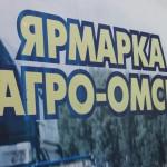 АгроОмск 2016