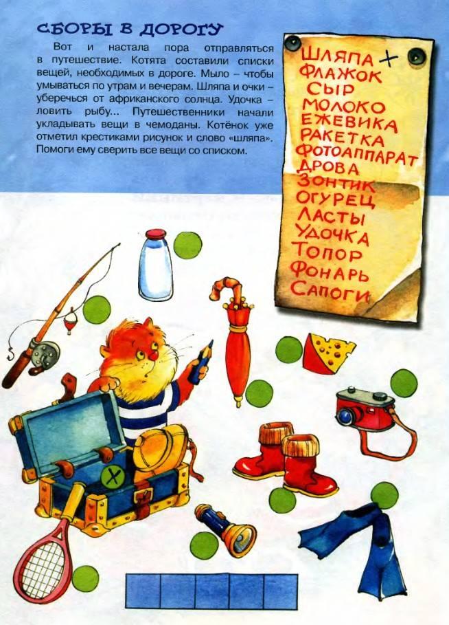 Речевые игры для детей 5-7 лет
