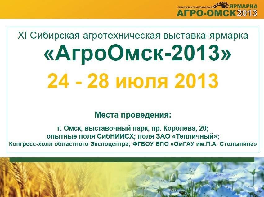 АгроОмск — 2013