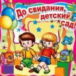 До свиданья детский сад — стихи