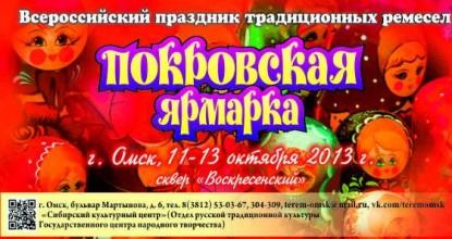 Покровская ярмарка — 2013