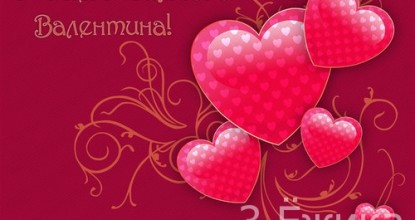 Поздравляем с Днём влюблённых!