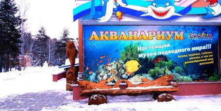 Акванариум